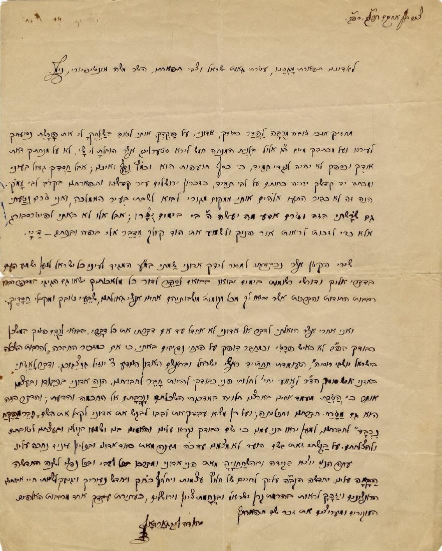 Letter from Yehuda Leib Gordon to Moshe Montefiore