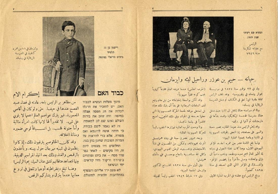 Collection of Letters and Documents - The Zionist - 3