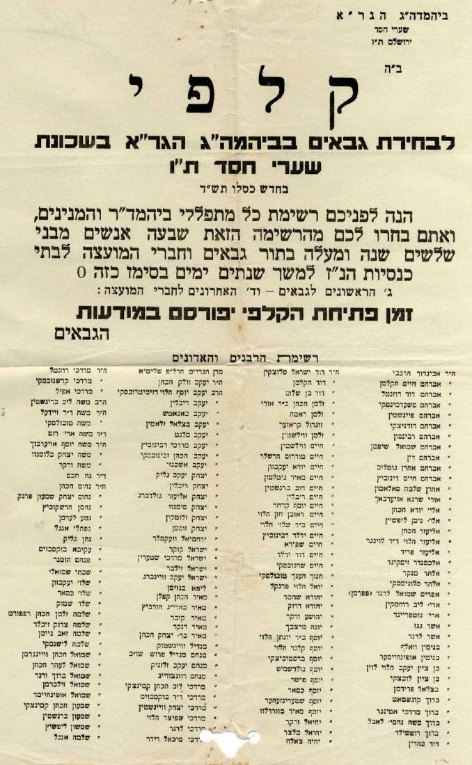 """Construction Plans for the GR""""A Synagogue in the - 5"""