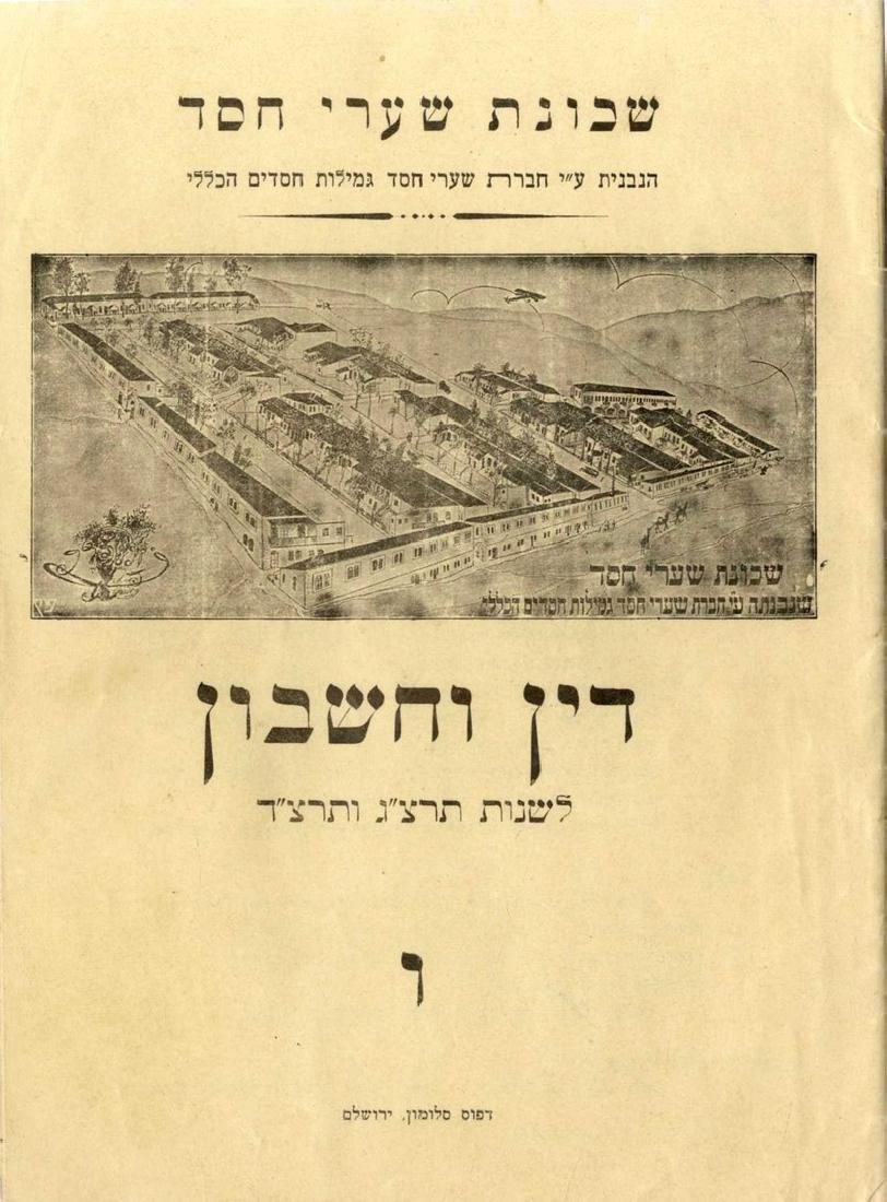"""Construction Plans for the GR""""A Synagogue in the - 6"""