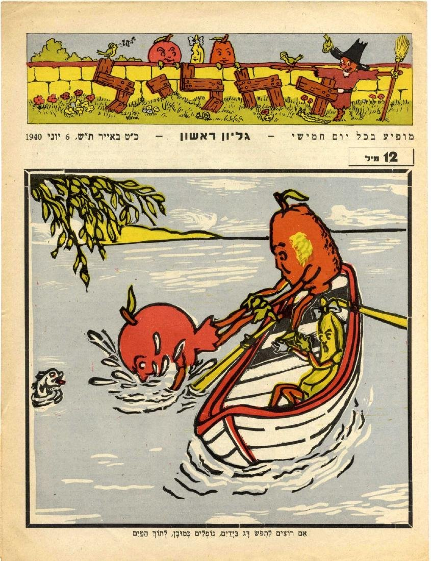 """Dachlil."" Children's newspaper. The first original"