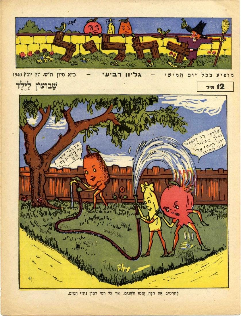 """Dachlil"" - A Children's Newspaper - Two Issues : 2 and"