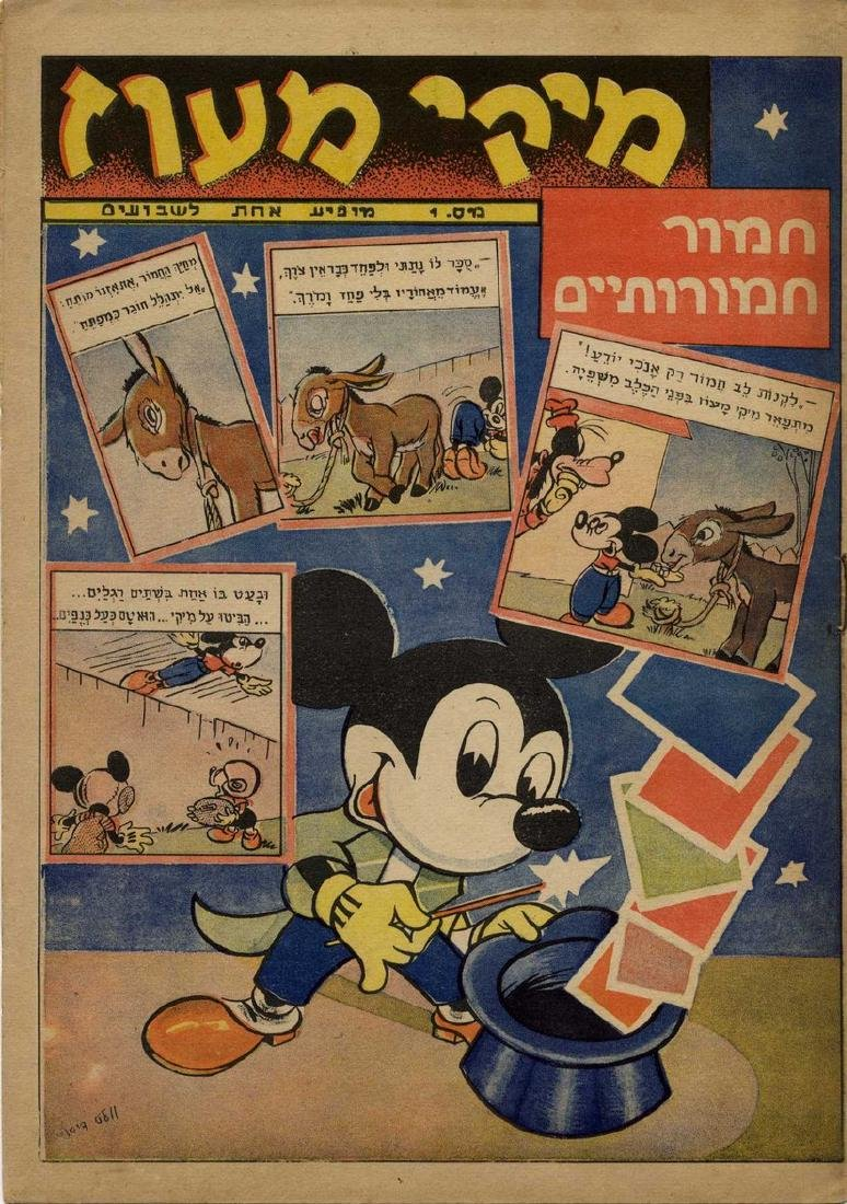 Mickey Mouse - First Booklet - Tel Aviv, 1947