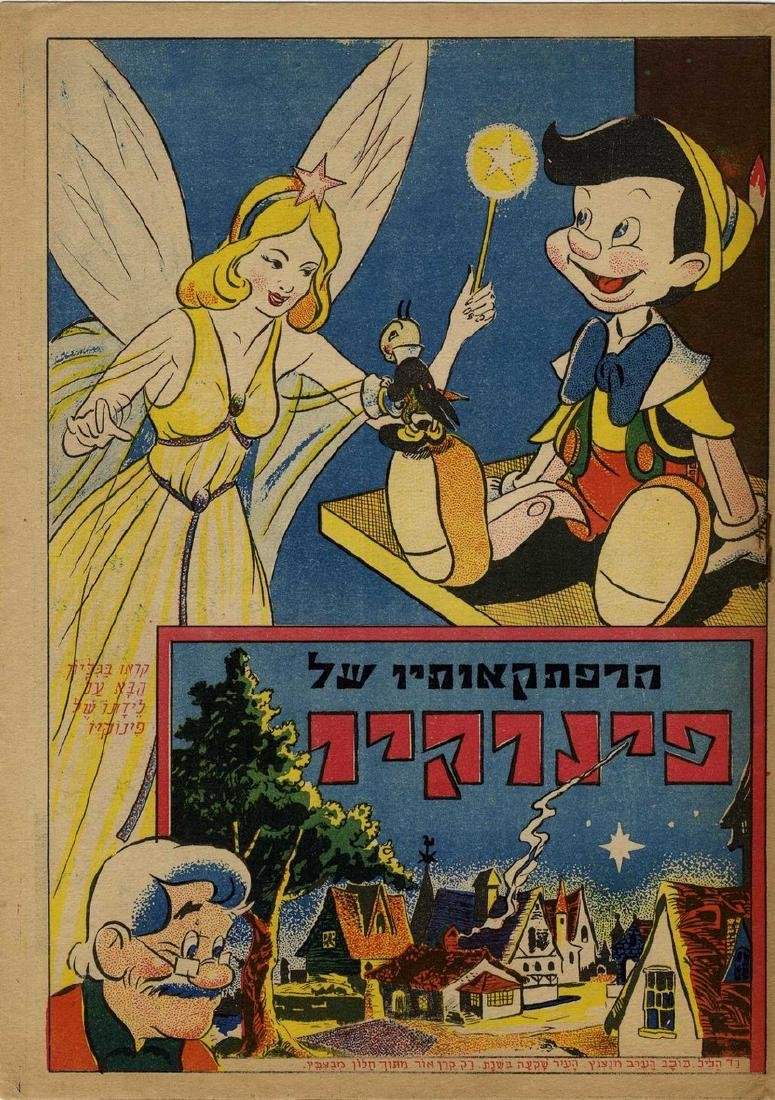 Mickey Mouse - First Booklet - Tel Aviv, 1947 - 2