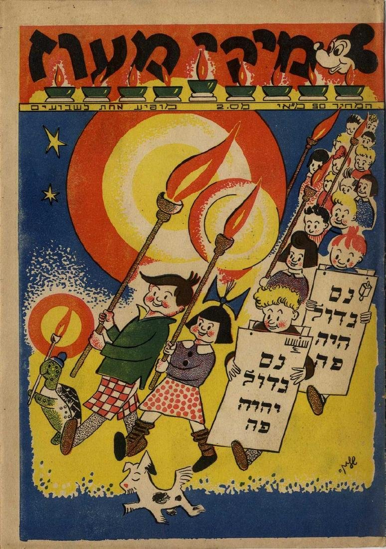 Mickey Mouse - Second Booklet - Tel Aviv 1947