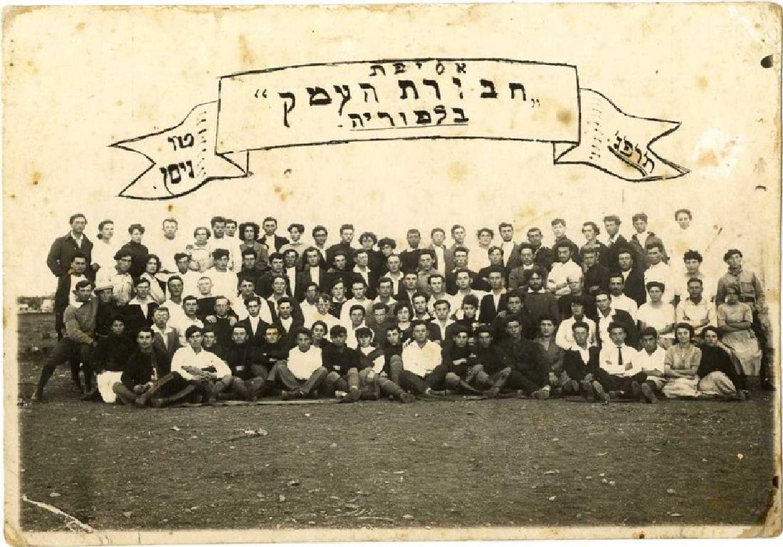Group Photo of the Founders of the Balfouria Moshava in