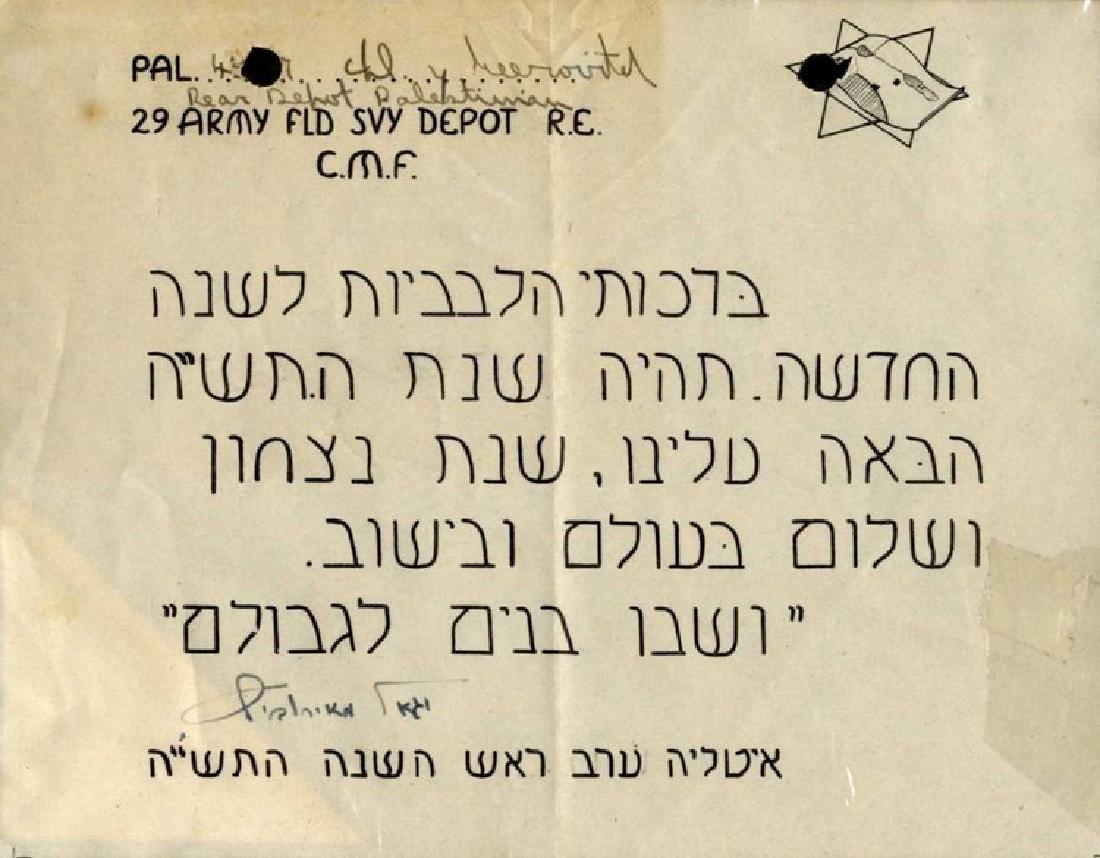Shana Tova in a Special Format - the Jewish Brigade.