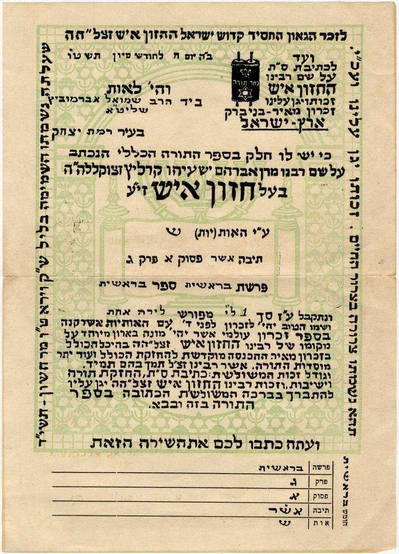Magnificent Lithograph Certificate made out to Rabbi