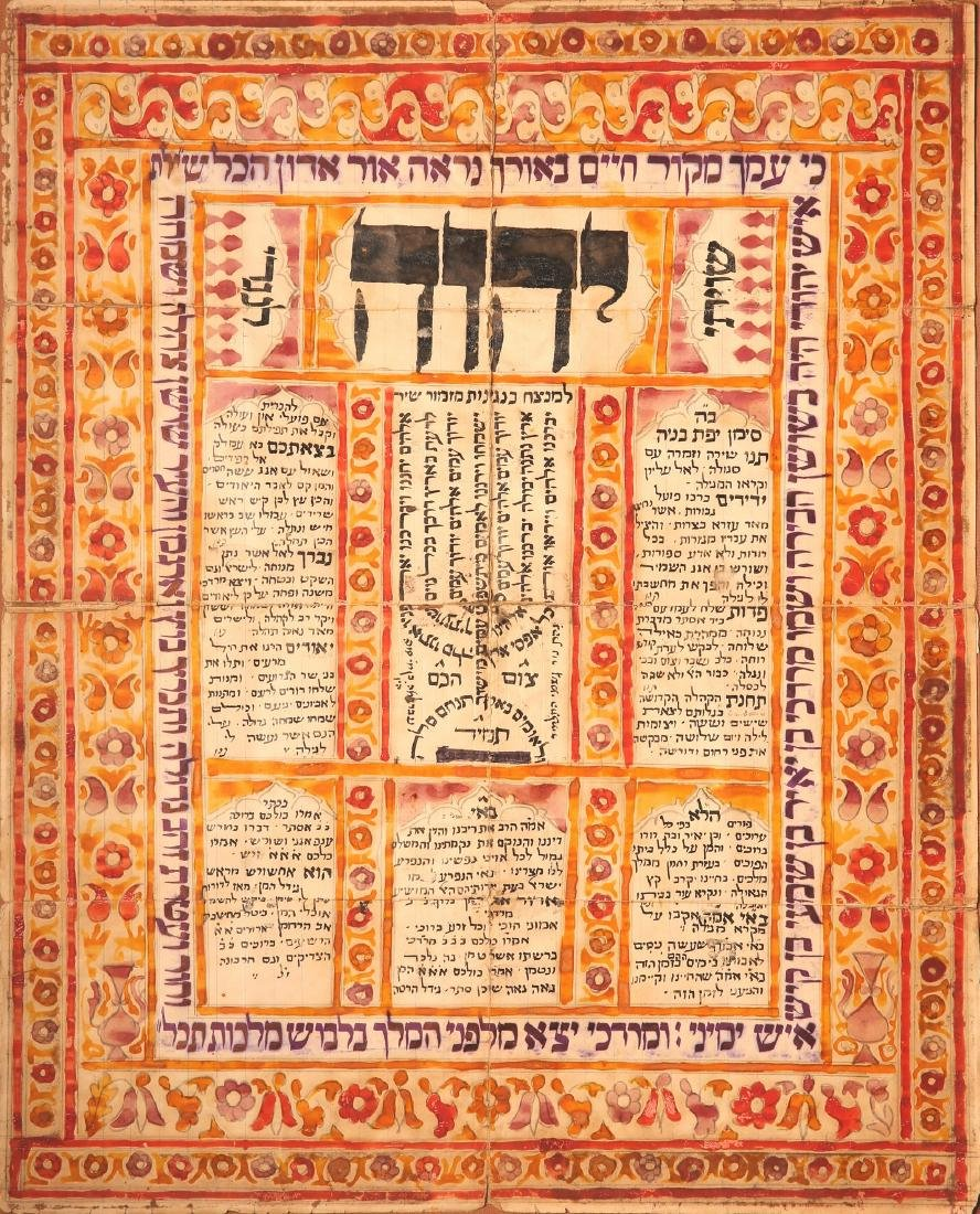 """""""Tnu Shira"""" Leaf - A Shiviti Board for Purim - Persian"""