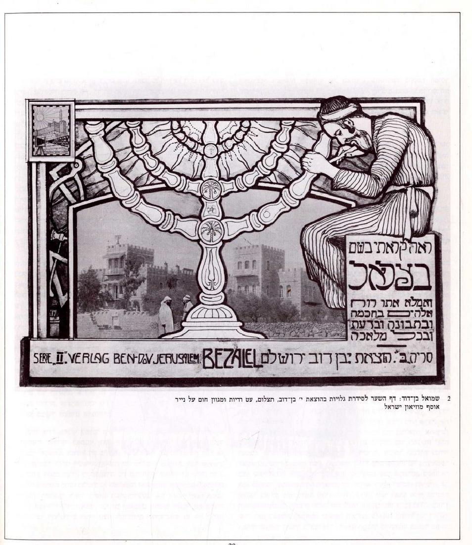 Bezalel shel Schatz 1906-1929