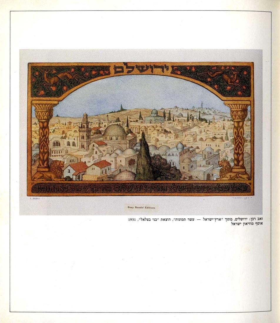Bezalel shel Schatz 1906-1929 - 3