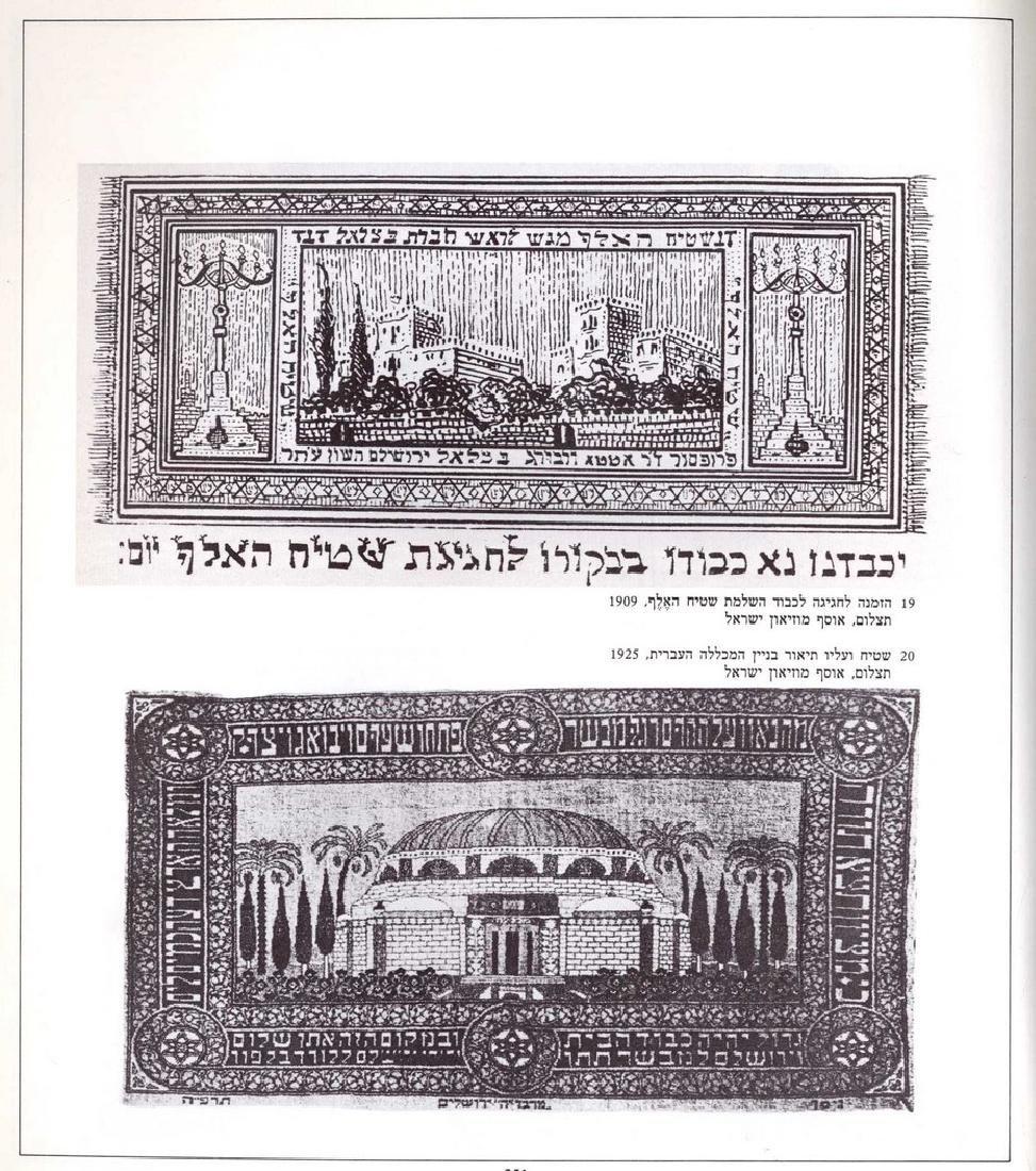 Bezalel shel Schatz 1906-1929 - 5