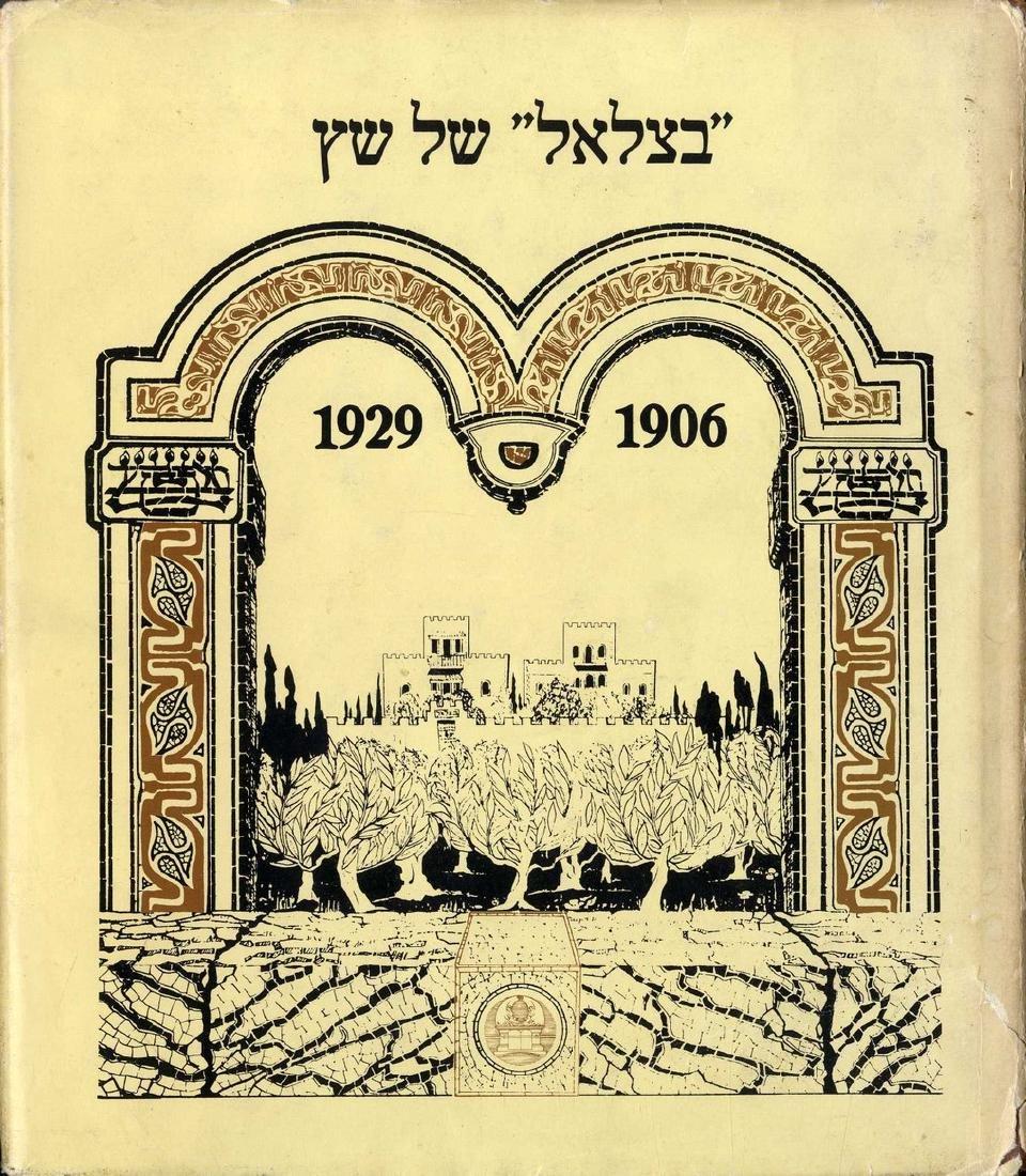 Bezalel shel Schatz 1906-1929 - 6