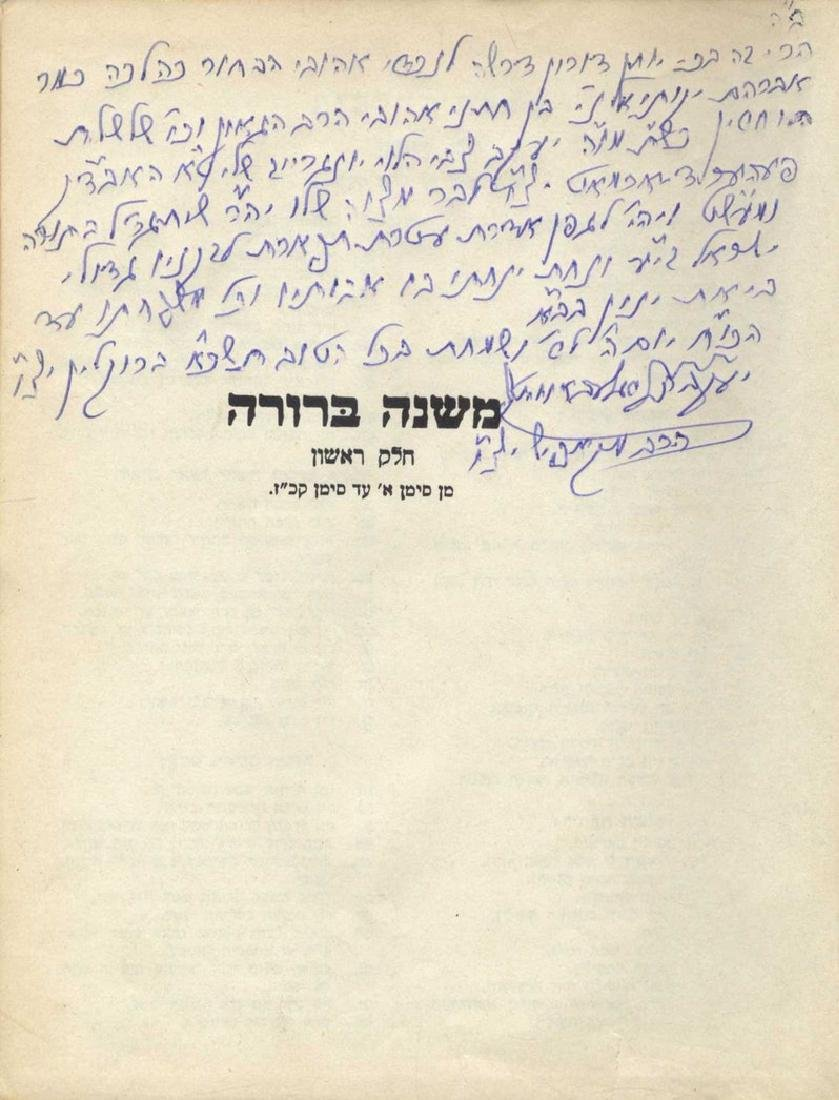 Three Volumes of Mishnah Berurah with Dedications by