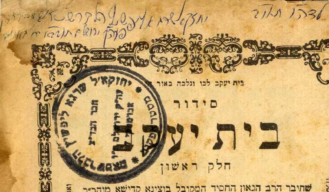 Prayer Book of the Admor of Stropkov, Rabbi Yechezkel
