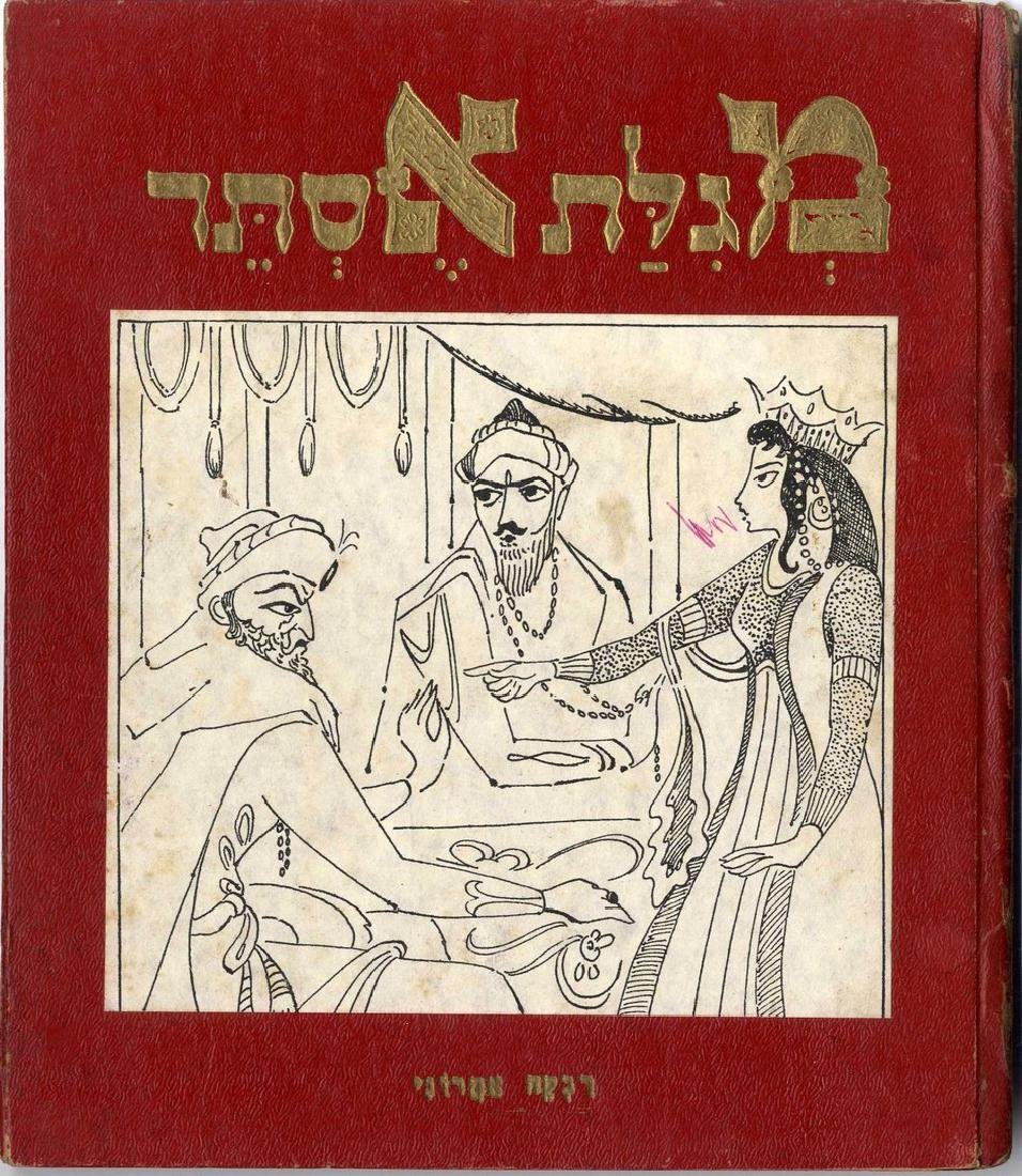 Scroll of Esther Illustrated by Yaakov Motolla. Israel,