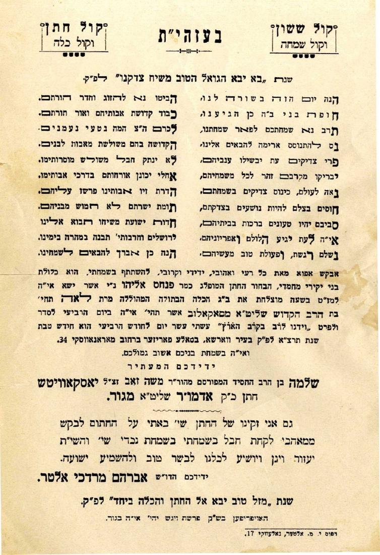 Invitation to the Admor, the Imrei Emet of Gur's