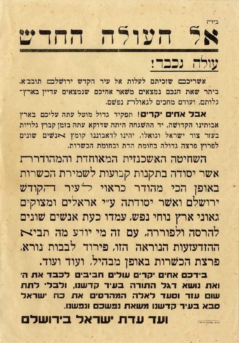 Posters Regarding the Ashkenazic Ritual Slaughter