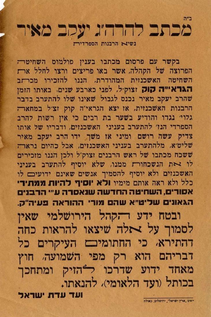 Posters Regarding the Ashkenazic Ritual Slaughter - 2