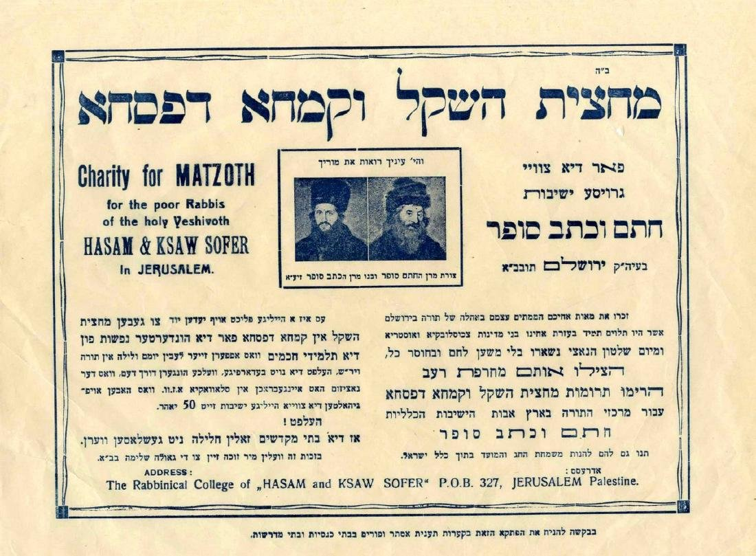 Collection of Rabbinic and Torah Institutions' Posters