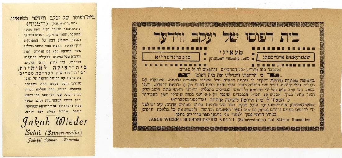 Collection of Rabbinic and Torah Institutions' Posters - 2
