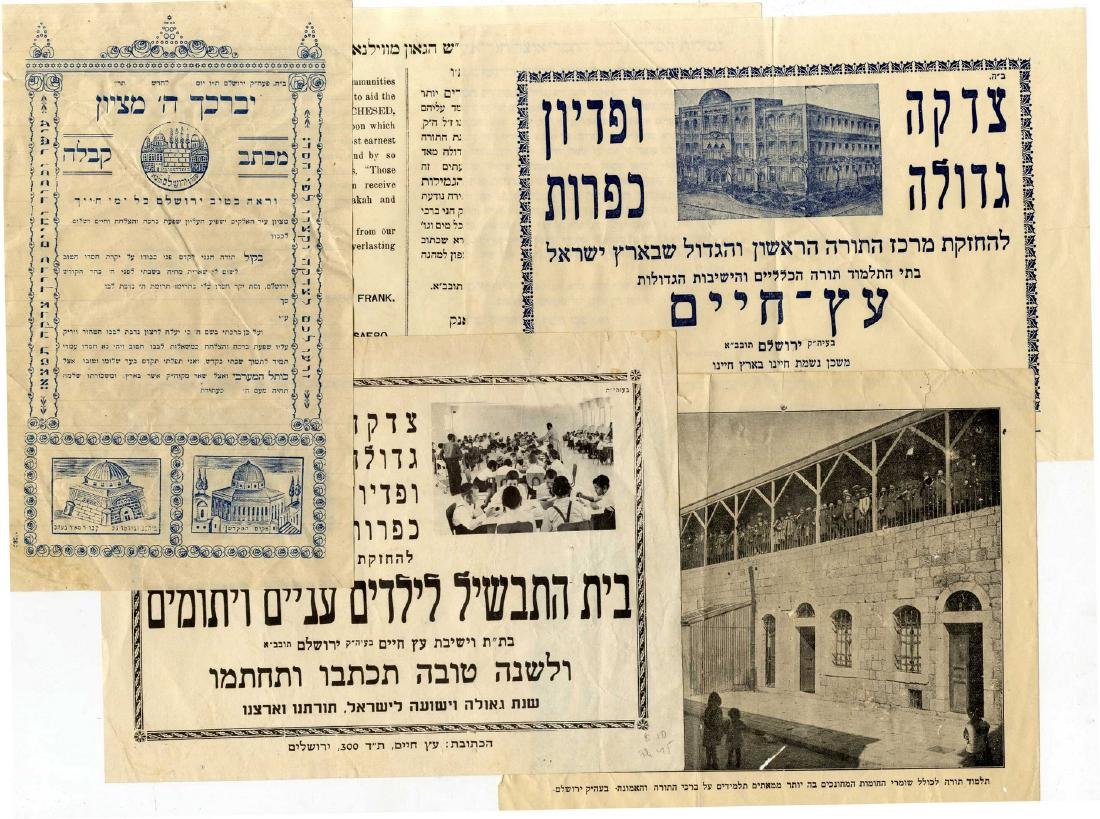 Collection of Rabbinic and Torah Institutions' Posters - 3