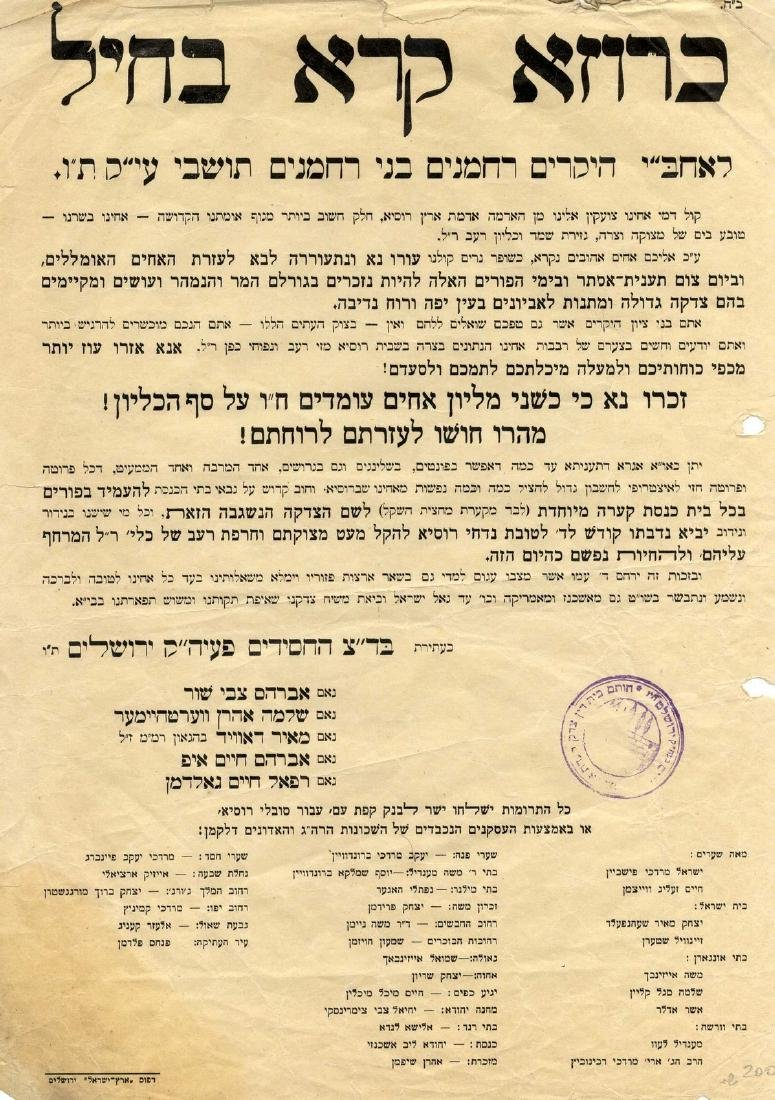 Collection of Rabbinic and Torah Institutions' Posters - 4