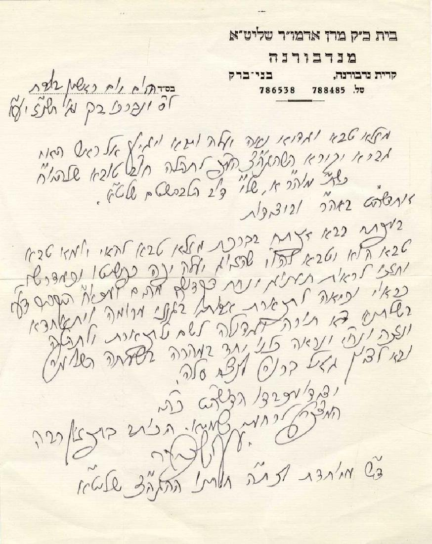 Letter from the Admor of Nadvorna Rabbi Yaakov