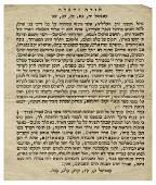Todah U'Tefillah. Special Prayer for the Welfare of