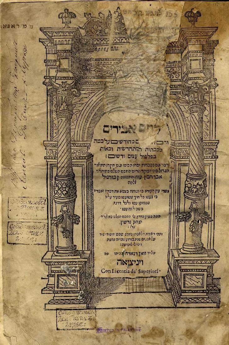 Lechem Abirim. Venice, 1605. First Edition. Rare