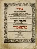 Machzor for Rosh HaShanah and Yom Kippur, and machzor