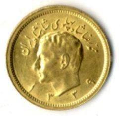 1 Pahlavi Gold Persian Coin, 1339 (1960)