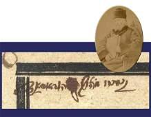 Hafla'ah. Copy that Belonged to the Gaon Rabbi Yehudah