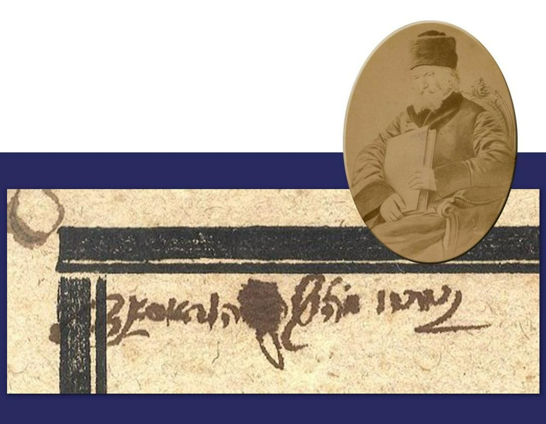 Haflaah Copy that Belonged to the Gaon Rabbi Yehudah