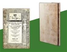 Tiferet Yisrael Maharal Venice 1599 First
