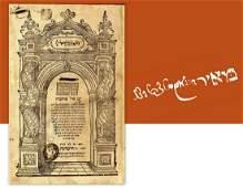 Yam shel Shlomo. The Copy that Belonged to the Friend