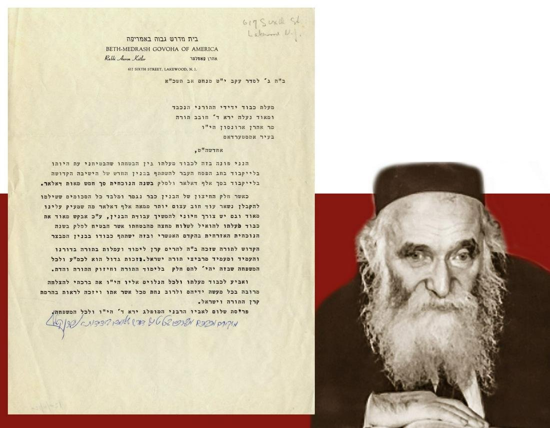 Letter from Rabbi Aharon Kotler about Construction of