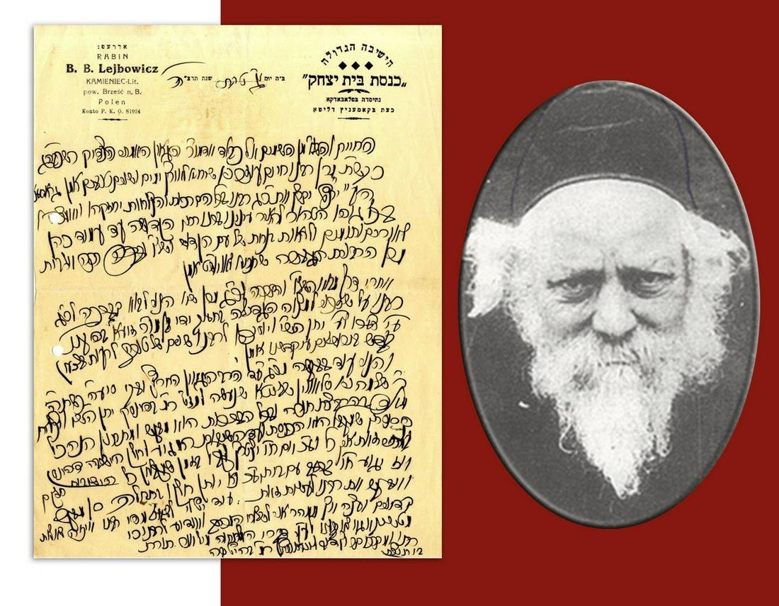 Rare Letter from the Great Rosh Yeshivah, the Author of