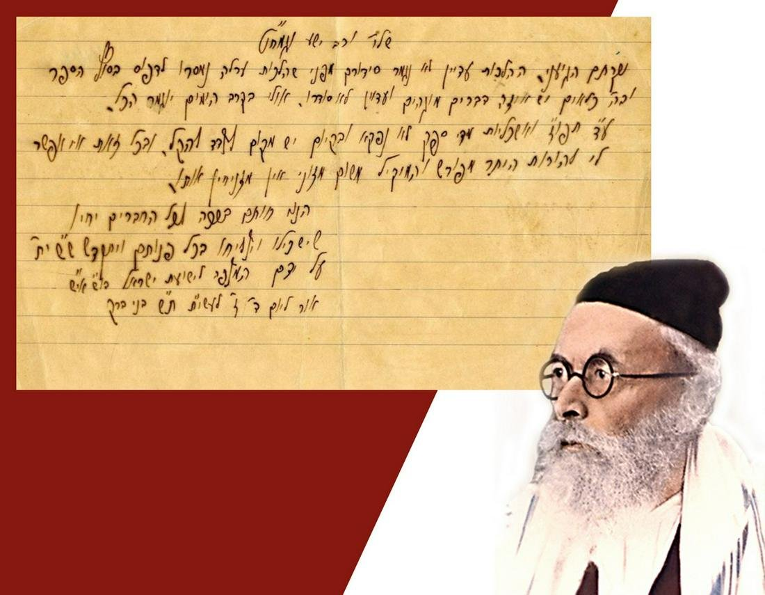 Important Halachic Letter in the Hand of the Chazon