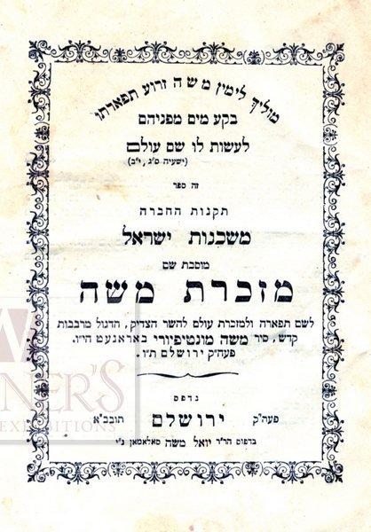 Takanot HaChevrah Mishkenot Yisrael, Jerusalem, [].