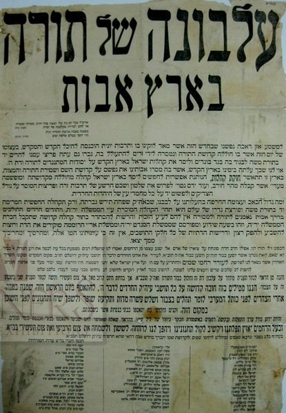 "Broadside. ""Elbana shel Torah B'Eretz Avot'. Jerusalem,"