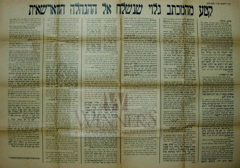 Broadside. Poster Related to 'Kollel Warsaw Poland'.