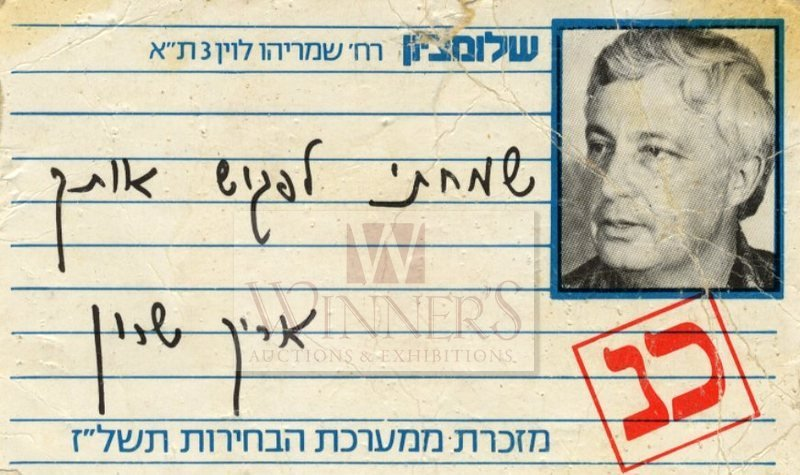 Personal Inscription of Former Prime Minister, Ariel