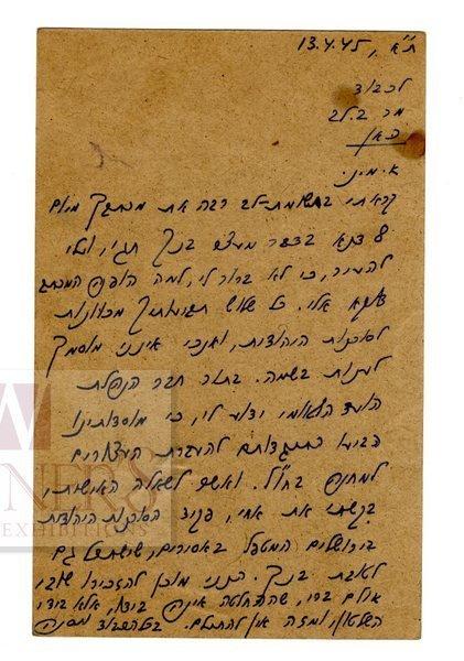 Historic Letter by Rabbi Moshe Sneh Leader of the Va'ad
