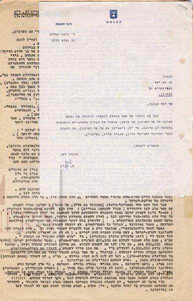 Letter from Menachem Begin – Leader of the
