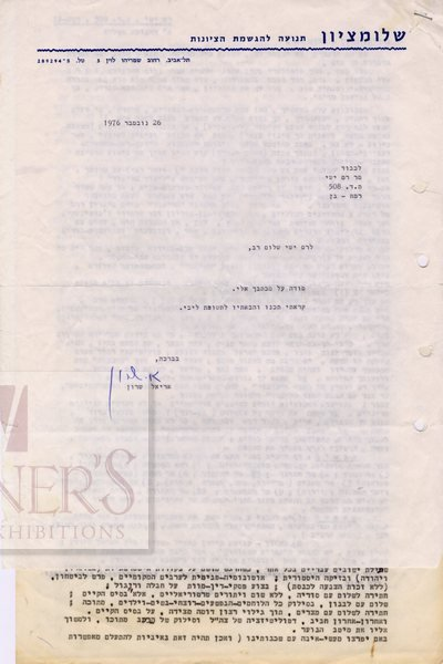 Letter from Ariel Sharon. [1976]