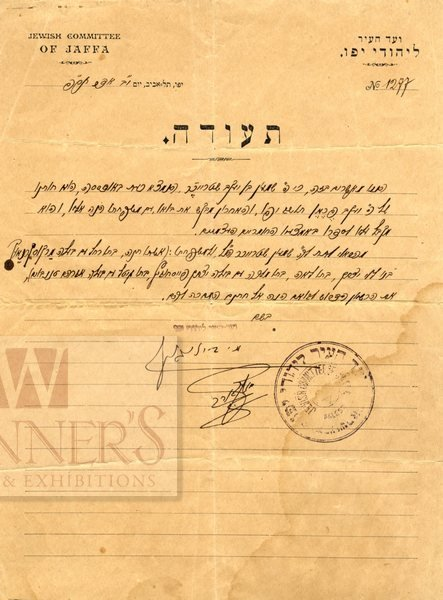 Letter from Meir Dizengoff – Member of the Jewish