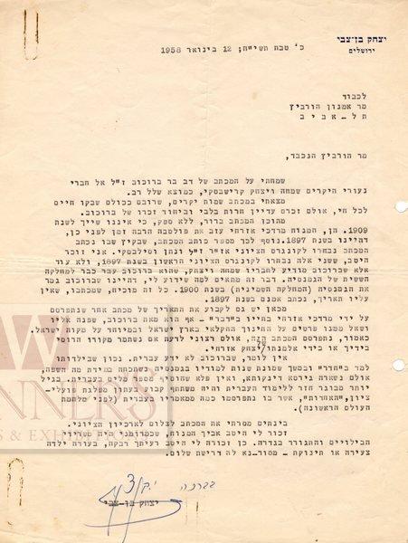 Letter from Yitzchak Ben Zvi – President of Israel.