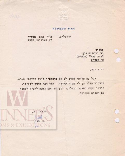 Letter from Menachem Begin – Prime Minister. 24th of