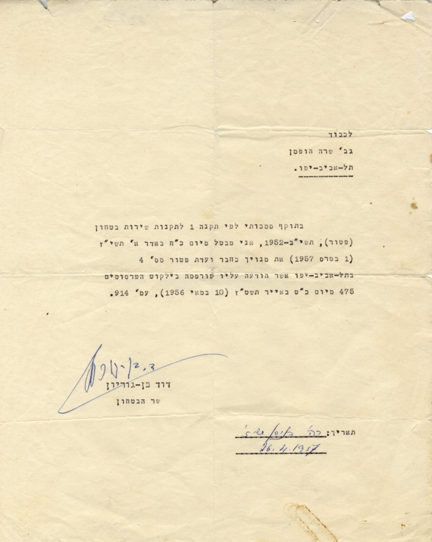 Letter from David Ben Gurion. 25th of Nissan,